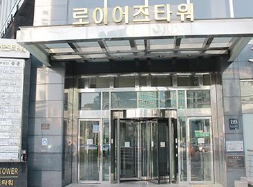 서울 사무소 사무실