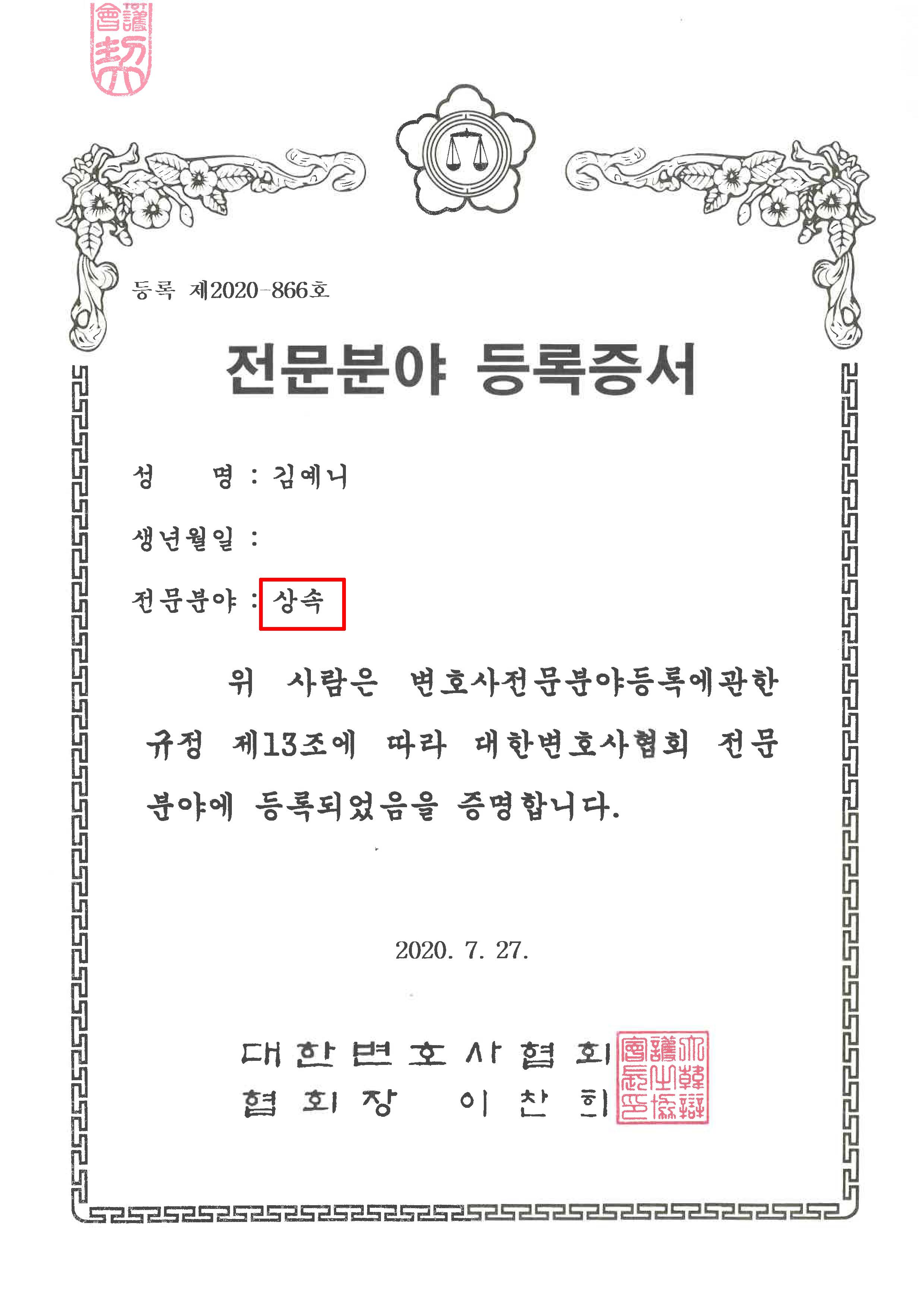 김예니 변호사 상속전문등록