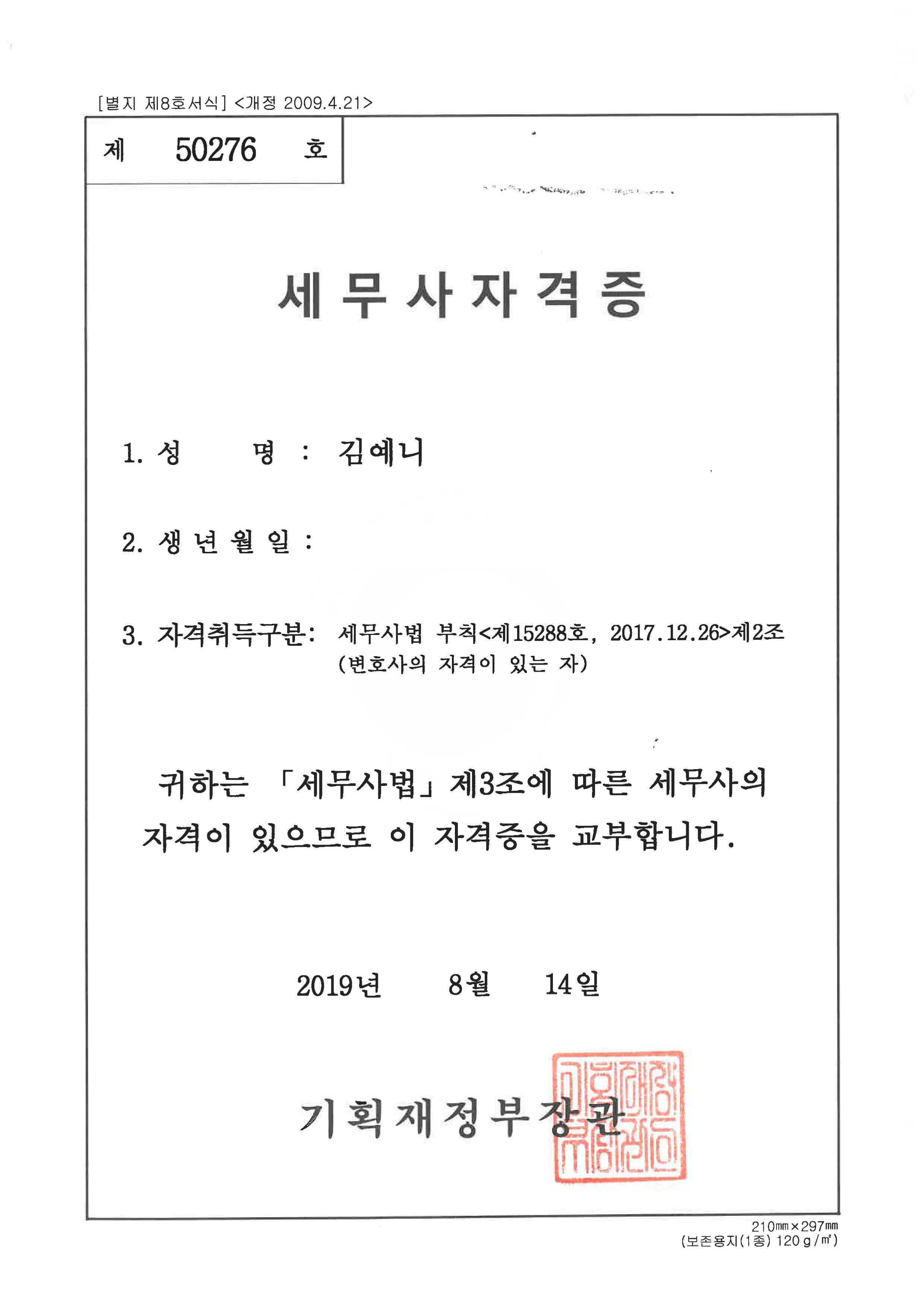 김예니 변호사 세무사자격증
