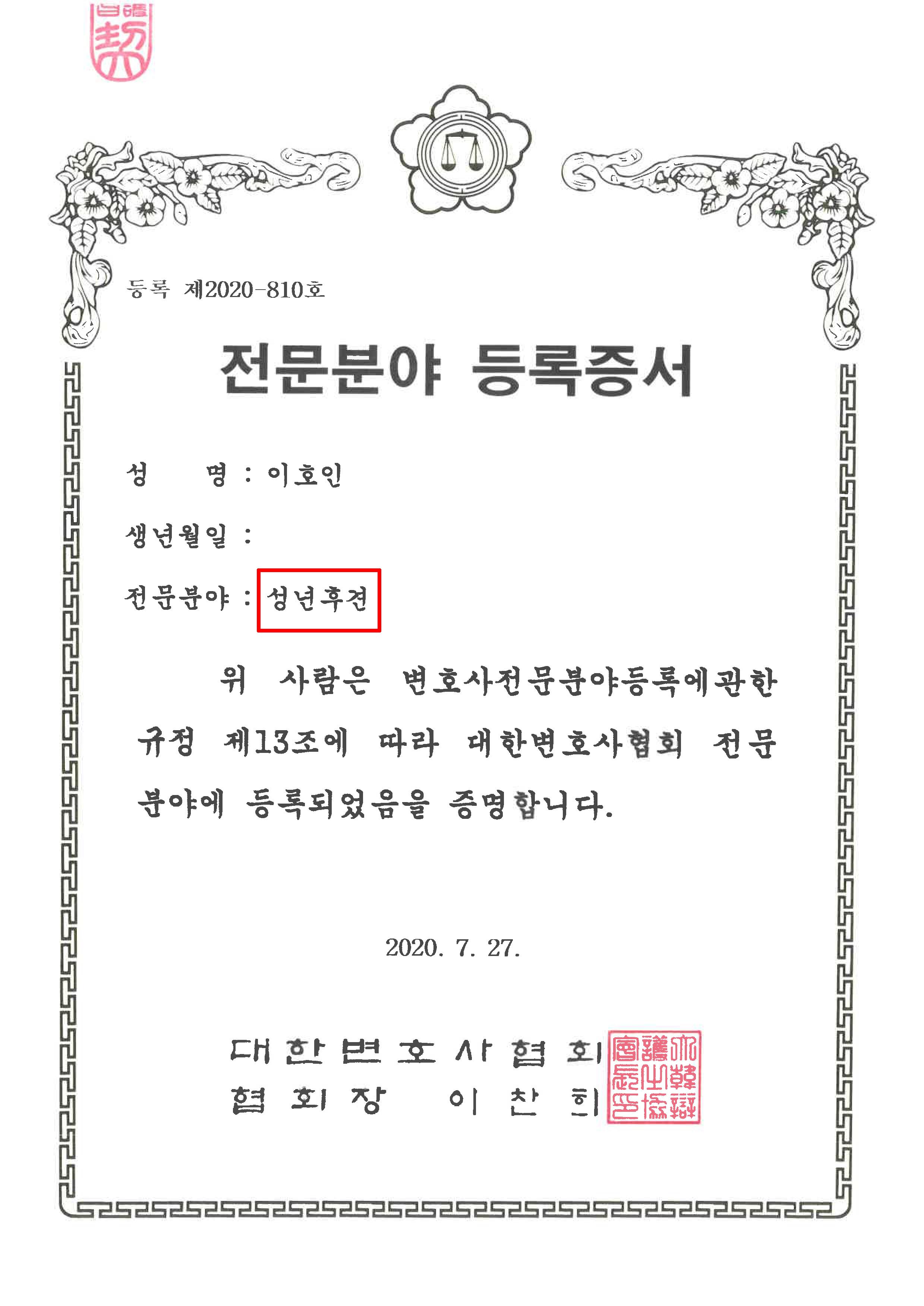 이호인 변호사 성년후견전문등록